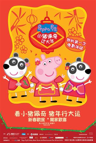 Peppa Celebrates Chinese New Year (Mandarin w/Chinese & English s.t.)