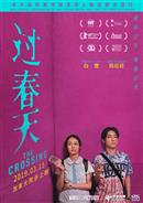 The Crossing (Mandarin w/Chinese & English s.t.)