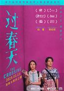 The Crossing (Mandarin w/Chinese & English s.t.)