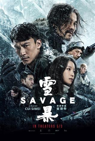 Savage (Mandarin w/Chinese & English s.t.)