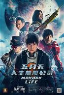 Mayday Life (Mandarin w/Chinese & English s.t.)
