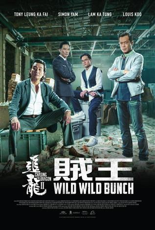 Chasing The Dragon 2: Wild Wild Bunch (Cantonese w/Chinese & English s.t.)