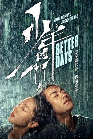 Better Days (Mandarin w/Chinese & English s.t.)