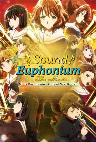 Sound! Euphonium The Movie – Our Promise: A Brand New Day (Japanese w/e.s.t)