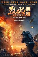 The Bravest (Mandarin w/Chinese & English s.t.)
