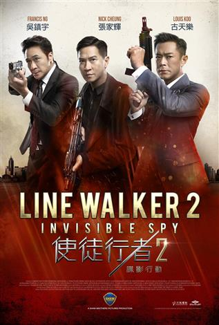 Line Walker 2: Invisible Spy (Cantonese w/e.s.t.)
