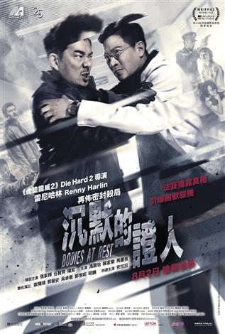 Bodies At Rest (Cantonese w/Chinese & English s.t.)