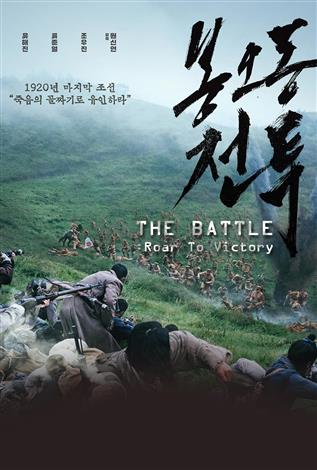 The Battle: Roar To Victory (Korean w/e.s.t.)