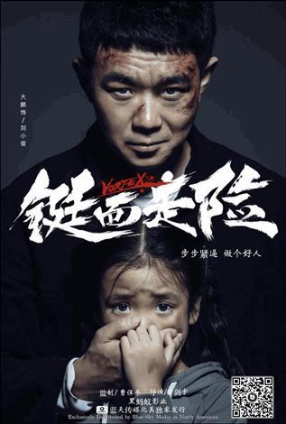 Vortex (Mandarin w/Chinese & English s.t.)