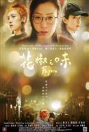 Fagara (Mandarin w/Chinese & English s.t.)
